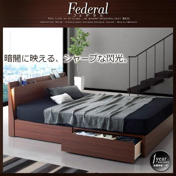 スリムデザイン収納ベッド【Federal】フェデラル