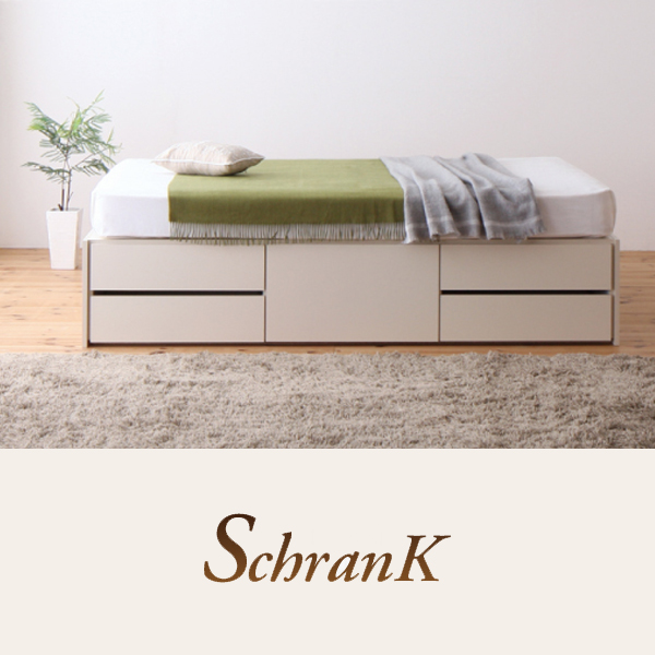 大収納チェストベッド シンプルデザイン_大容量チェストベッド SchranK シュランク