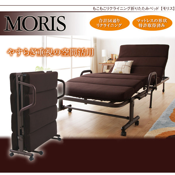 折りたたみベッド【MORIS】ブラウン もこもこリクライニング折りたたみベッド【MORIS】モリス