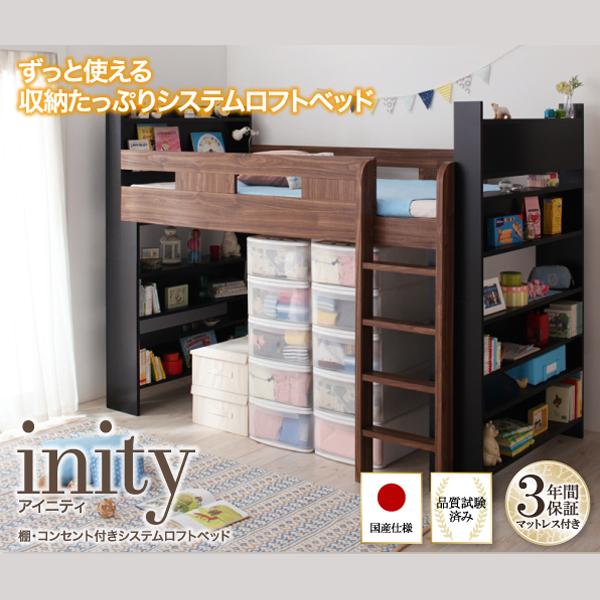 棚・コンセント付きシステムロフトベッド【inity】アイニティ