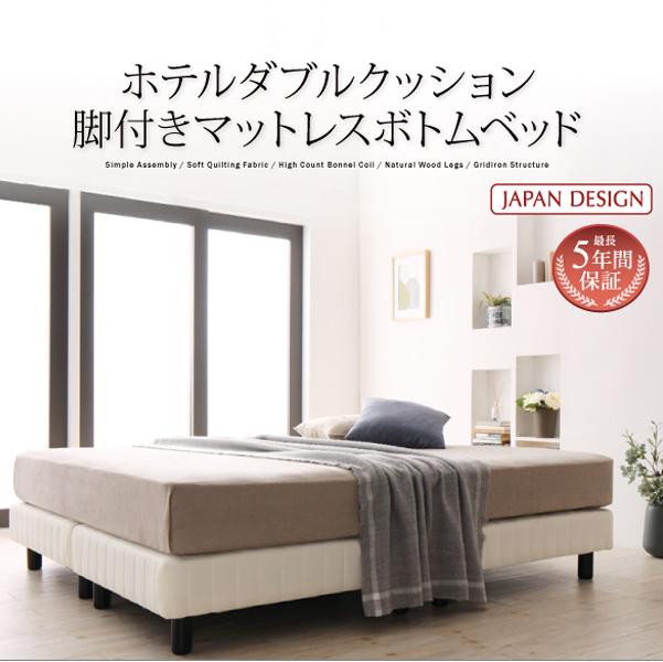 寝心地が選べる ホテルダブルクッション 脚付きマットレスボトムベッド