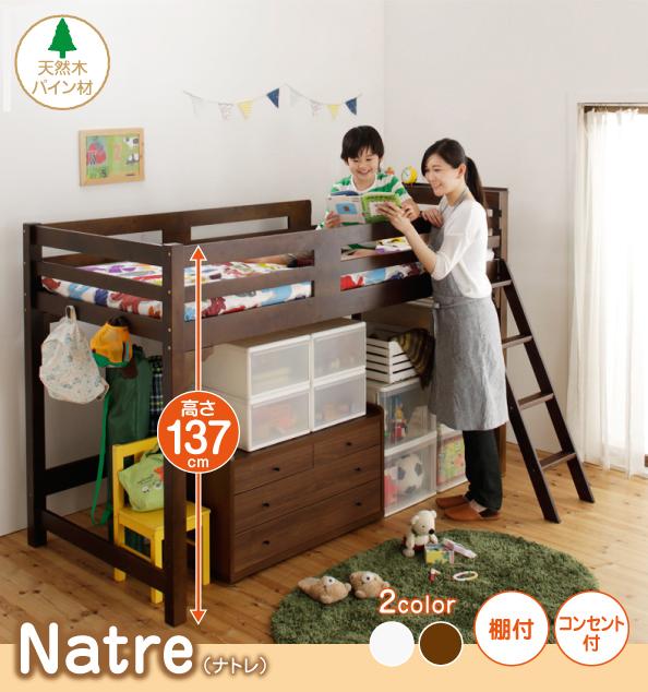 ロフトベッド シングル【Natre】【フレームのみ】ダークブラウン 揺れに強い棚・コンセント付天然木ミドルタイプロフトベッド【Natre】ナトレ