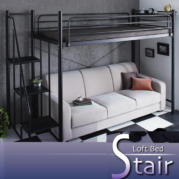 ロフトベッド ハイタイプ 宮付き ホワイト コンセント付き階段ロフトベッド【Stair】ステア