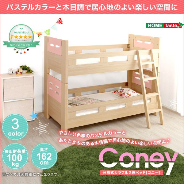 分割式2段ベッド/すのこベッド高さ調節可 『Coney』 木製 梯子付き サイドフレーム取り外し可