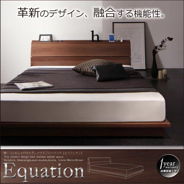 棚・コンセント付きモダンデザインローベッド【Equation】エクアシオン