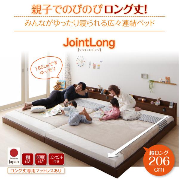 棚・照明・コンセント・ロング丈連結ベッド【JointLong】ジョイント・ロング