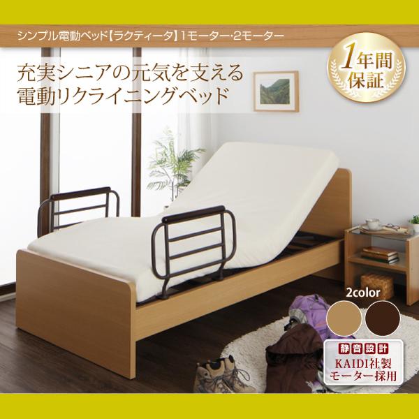 【組立設置費込】電動ベッド【ラクティータ】【エアー素材ポケットコイルマットレス付き