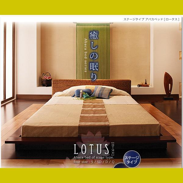 アバカベッド クイーン【Lotus】【羊毛入りデュラテクノマットレス付き】 ステージタイプアバカベッド【Lotus】ロータス