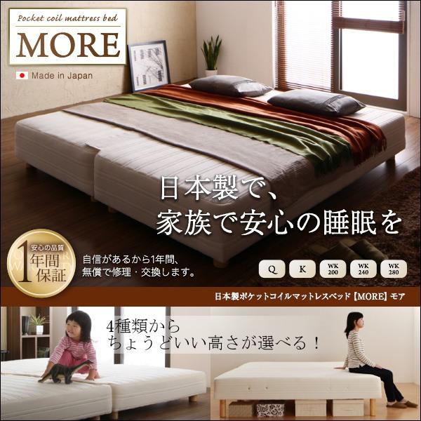 脚付きマットレスベッド グランドタイプ 脚7cm 日本製ポケットコイルマットレスベッド【MORE】モア