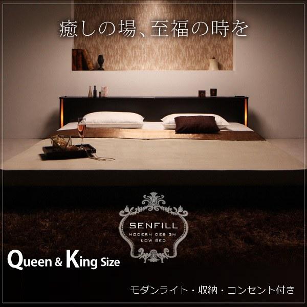 モダンライト・収納・コンセント付き大型フロアベッド 【Senfill】センフィル