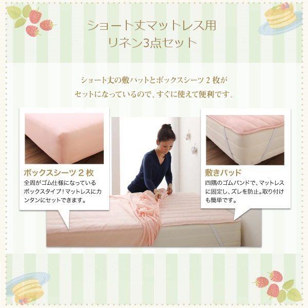 さくら 新・ショート丈マットレスベッド用敷きパッド+ボックスシーツ2枚セット