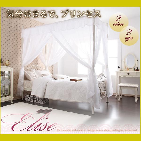 ホワイト ロマンティック姫系アイアンベッド【Elise】エリーゼ/天蓋付き