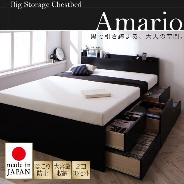 棚・コンセント付き 大容量チェストベッド Amario アーマリオ