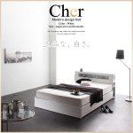 収納ベッド「Cher(シェール)」