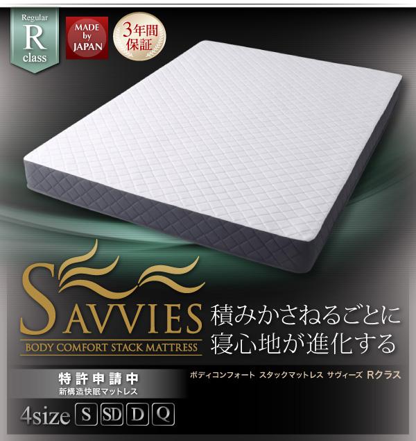 高密度ボンネルコイル /スタックマットレス「SAVVIES(サヴィーズ)