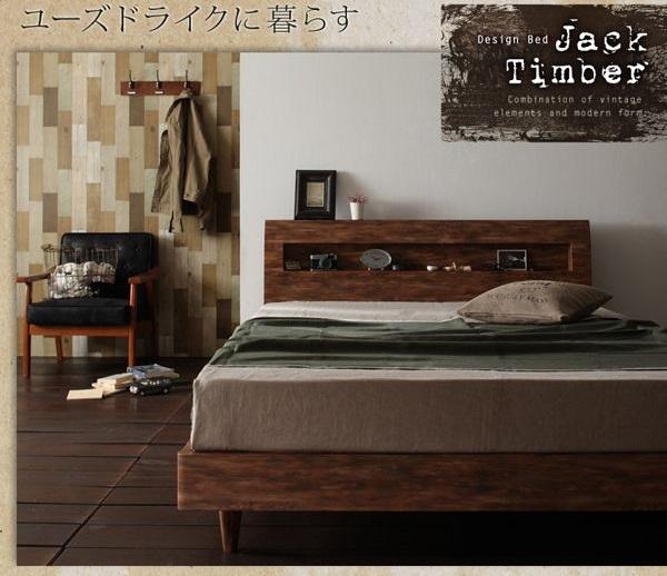 脚付きユーズドライクなベッド「Jack Timber(ジャック・ティンバー)」