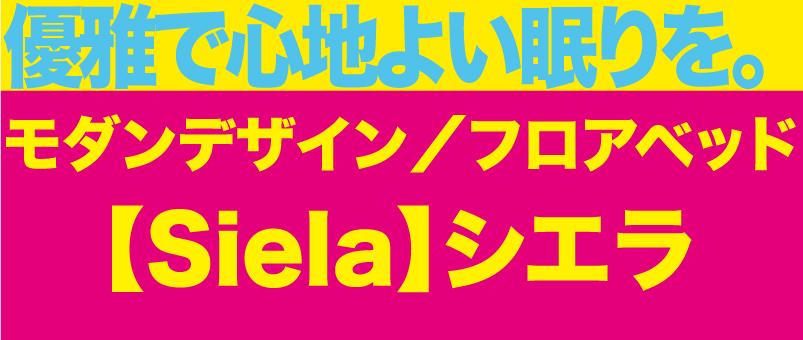 優雅で心地よい眠りへ・・・ モダンデザインフロアベッド 【Siela】シエラ