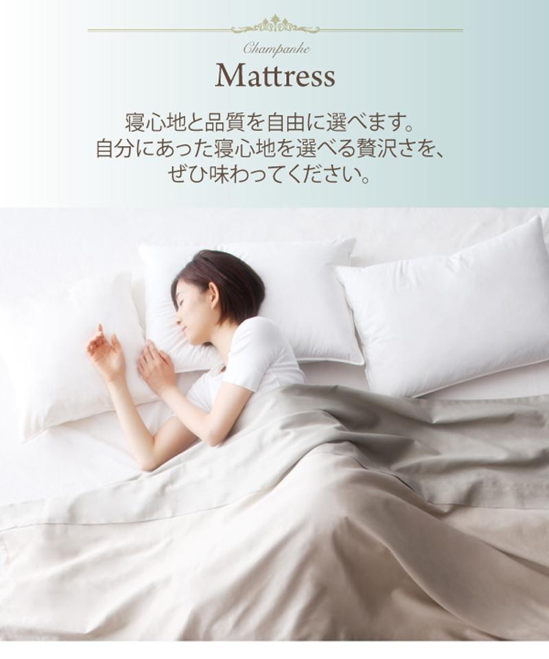 Siela 〜選べるマットレス