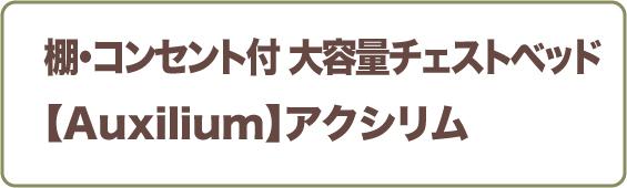 棚・コンセント付き_大容量チェストベッド【Auxilium】アクシリム
