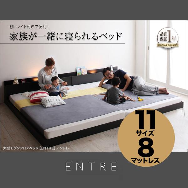 家族で眠れる11サイズのベッド