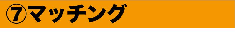 整理収納のコツ〜〜7マッチング