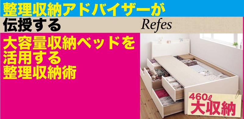 整理収納アドバイザーが伝授するベッド習慣の整理収納術