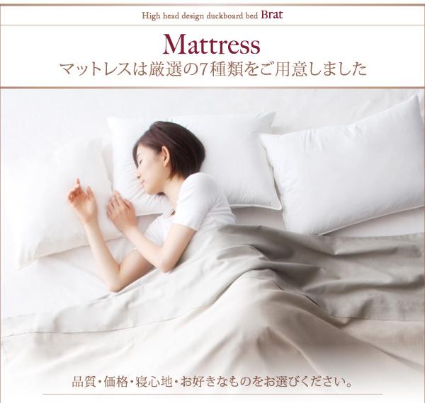 すのこベッド ブラート マットレス