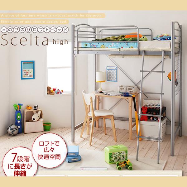 のびのびエクステンション 子供用〜大人まで【Scelta-high】シェルタハイ