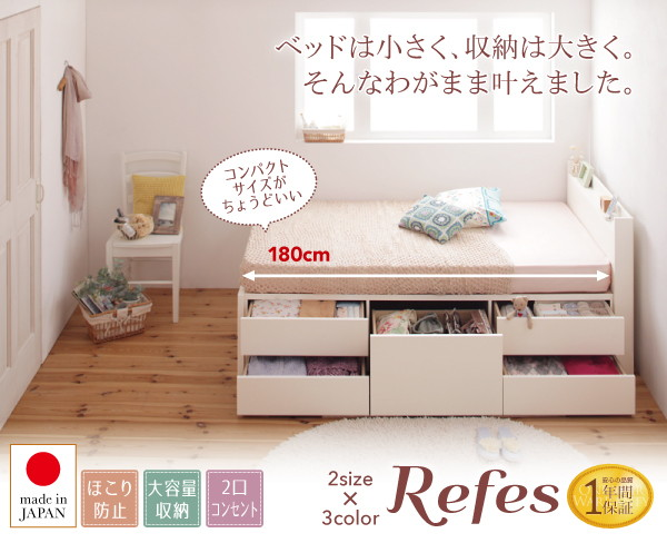 大容量コンパクトチェストベッド【Refes】リフェス