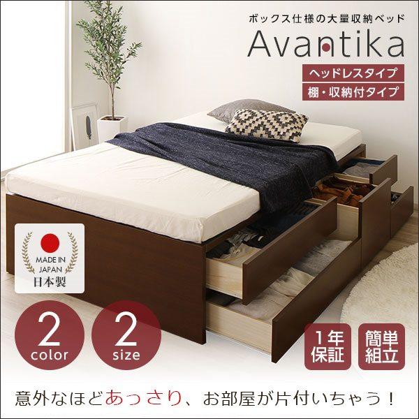 日本製 ヘッドレス 【ボックス構造】収納チェストベッド『Avantika』 アバンティカ 引き出し付き