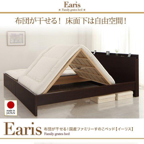 【組立設置費込】すのこベッド ワイドキングサイズ200cm 布団が干せる!国産ファミリーすのこベッド EARIS イーリス