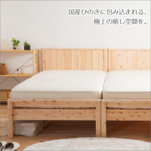 国産 ひのき すのこベッド(フレームのみ)シングル 無塗装