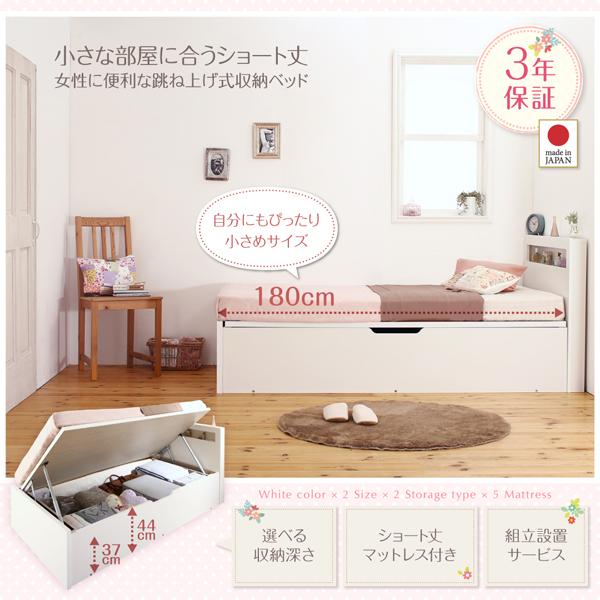 【薄型スタンダードポケットコイルマットレス付】フレームカラー:ホワイト 小さな部屋に合うショート丈収納ベッド Odette オデット