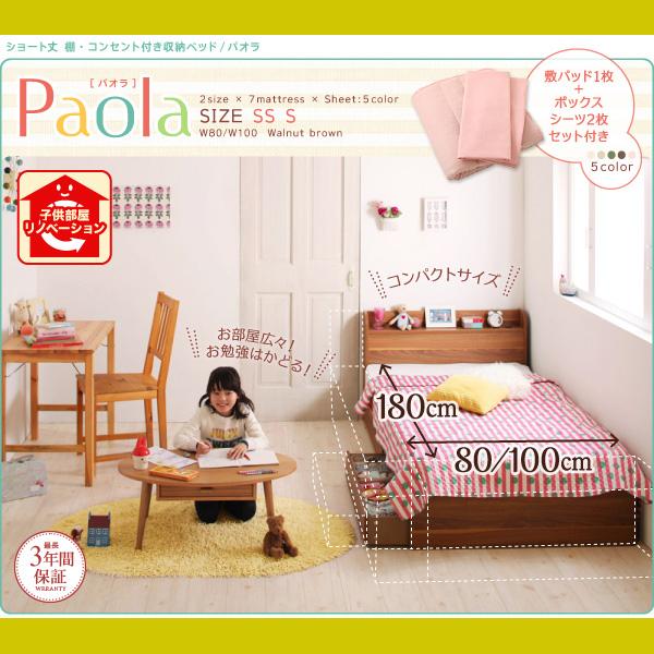 ショート丈・棚・コンセント・収納ベッド【Paola】パオラ