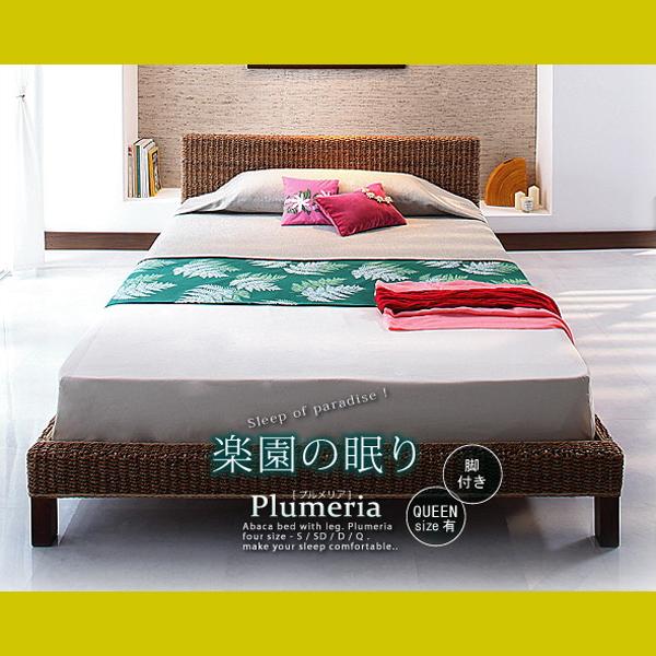 【ポケットコイルマットレス(レギュラー)付き】 ブラック 脚付きタイプアバカベッド【Plumeria】プルメリア