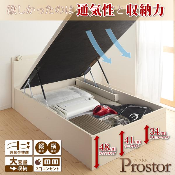 【組立設置費込】収納ベッド フレームカラー 通気性抜群 棚コンセント付 跳ね上げベッド Prostor プロストル