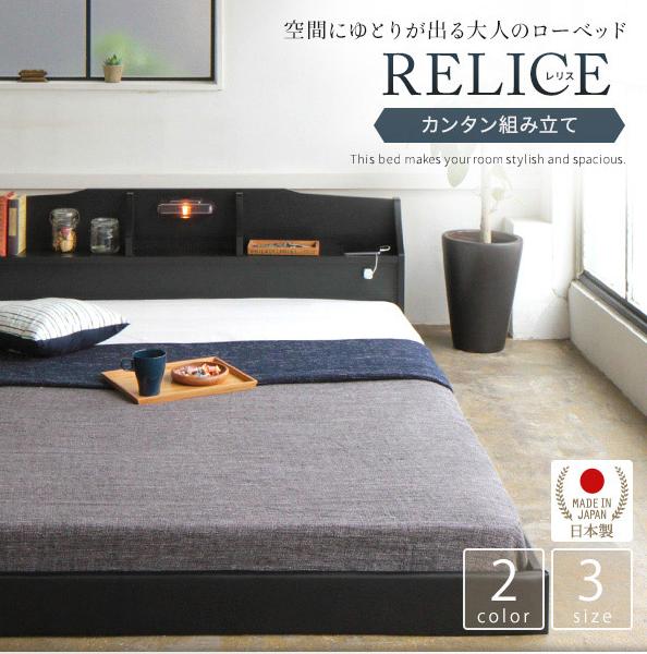 ダブル (SGマーク付国産ボンネルコイルマットレス付き) ブラック 『RELICE』レリス