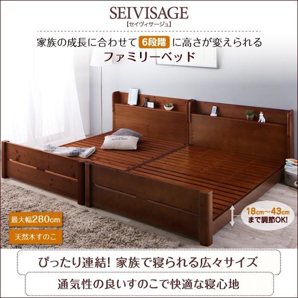 高さ調節できる頑丈すのこファミリーベッド SEIVISAGE セイヴィサージュ
