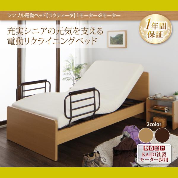 【組立設置費込】2モーター:シンプル電動ベッド【ラクティータ】【非課税】