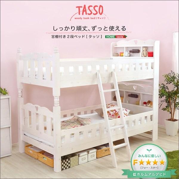 2段ベッド/すのこベッド 耐震仕様 『Tasso』 木製 照明/梯子/宮付き