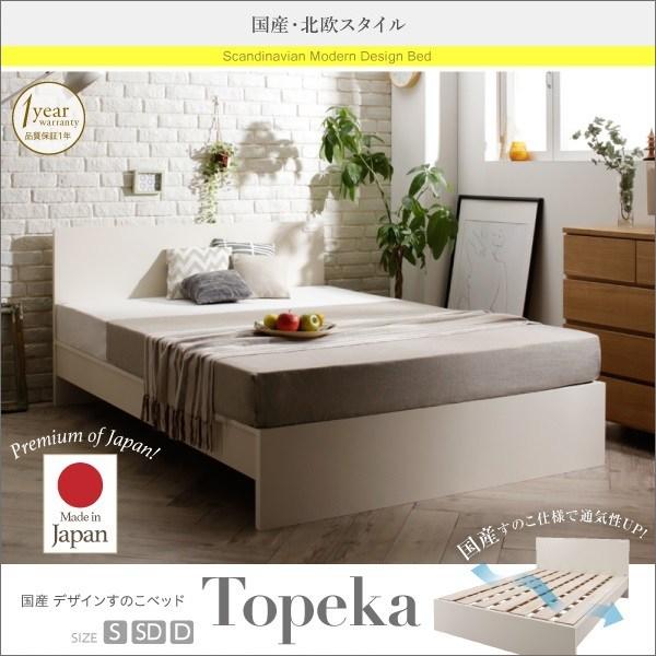 すのこベッド シングル【フレームのみ】フレームカラー:ホワイト 国産・デザインすのこベッド Topeka トピカ