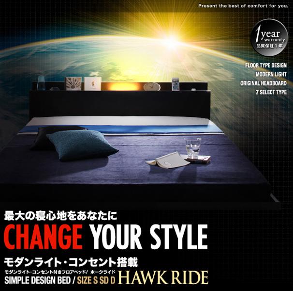 モダンライト・コンセント付きフロアベッド Hawk ride ホークライド