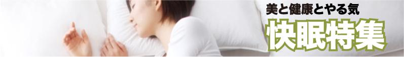 ベッド習慣の快眠特集