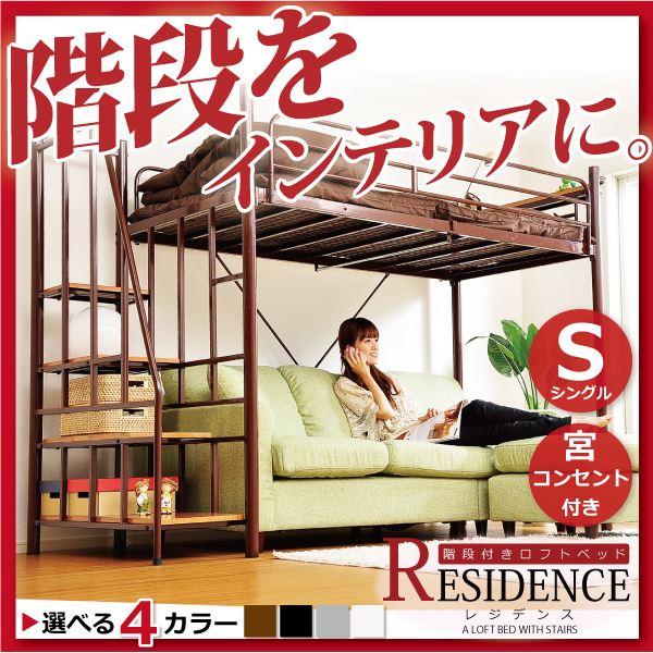 階段付き 宮付き コンセント付き ロフトベッド (フレームのみ) ブラック 『RESIDENCE-レジデンス-』 ベッドフレーム