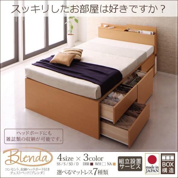 使いやすい!収納ヘッドボード付きチェストベッド【Blenda】ブレンダ