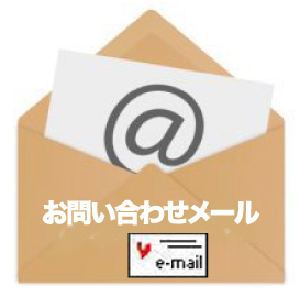 無料お問い合わせメール