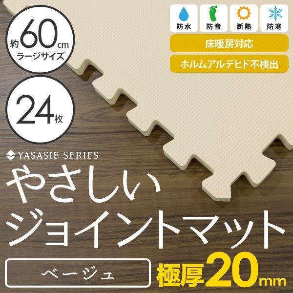 極厚ジョイントマット 2cm 4.5畳 大判 【やさしいジョイントマット 極厚 約4.5畳(24枚入)本体 ラージサイズ(60cm×60cm) ベージュ】 床暖房対応 赤ちゃんマット