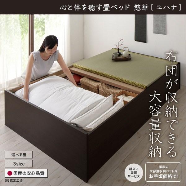 【組立設置費込】畳ベッド セミダブル【クッション畳】布団が収納できる大容量収納畳ベッド 悠華 ユハナ