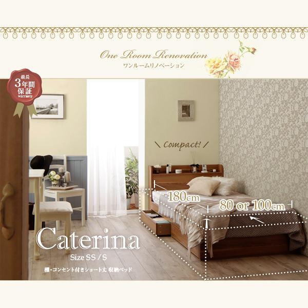 ショート丈 棚・コンセント付き収納ベッド Caterina カテリーナ