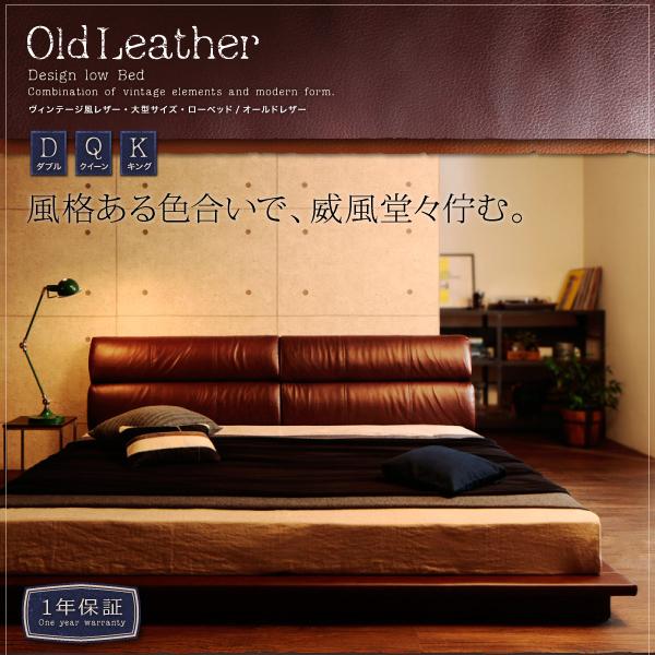 ヴィンテージ風レザー・大型サイズ・ローベッド OldLeather オールドレザー